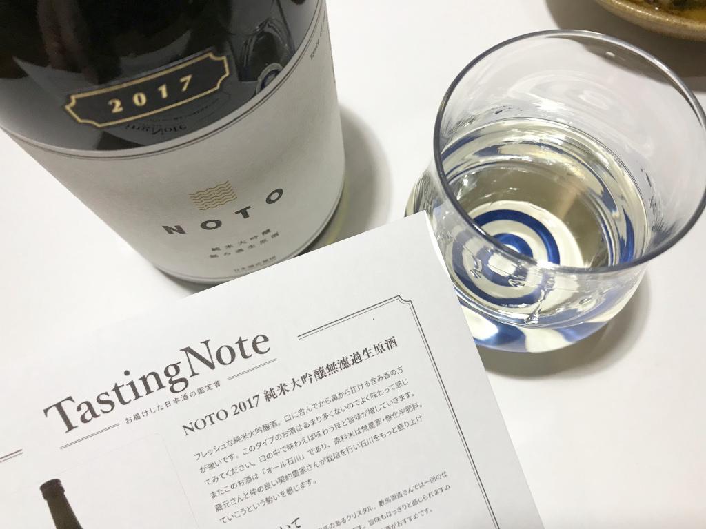NOTO 2017 純米大吟醸無濾過生原酒