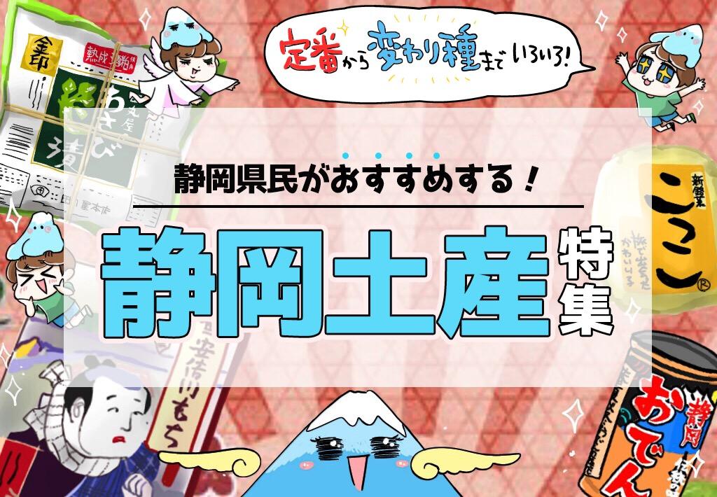 静岡土産のおすすめを静岡県民が本気でまとめてみた!(中部多め)