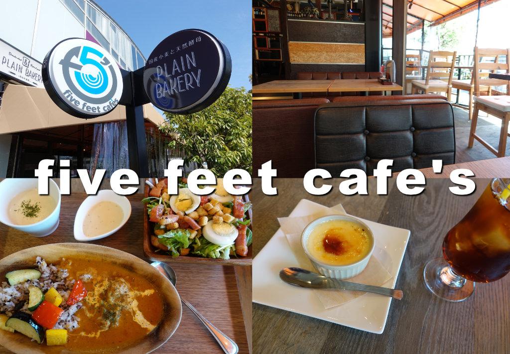【ファイブフィートカフェ】清水の「アンドカフェ」と「ココペリ」が、新しいカフェ&ダイニングとして生まれ変わったぞ!