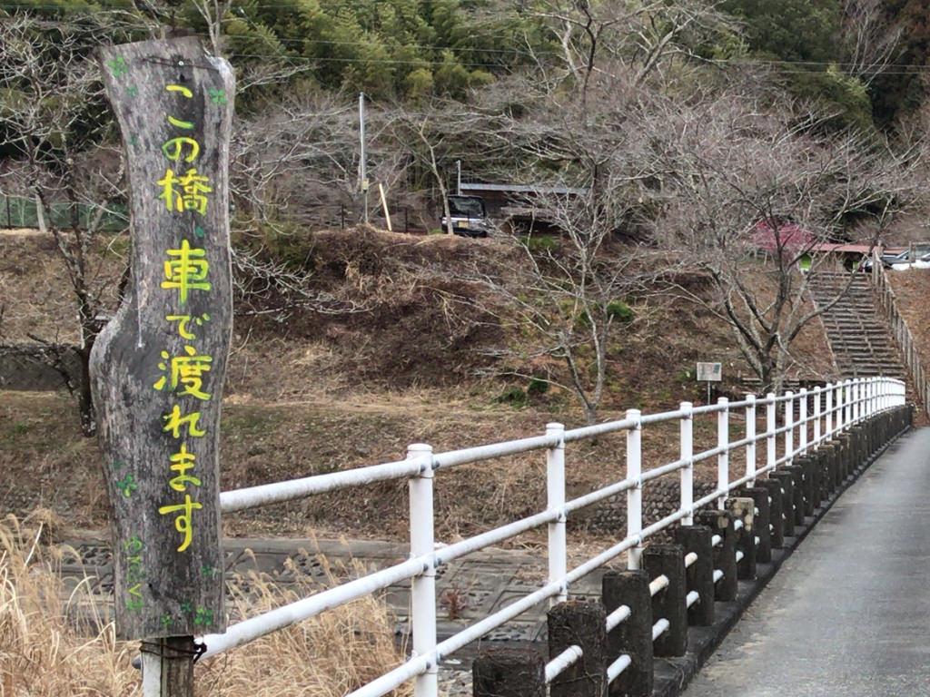 「ゆるびく村」手前の橋の看板