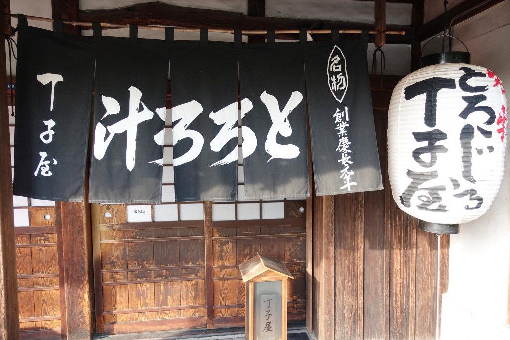 丁子屋(ちょうじや)の扉