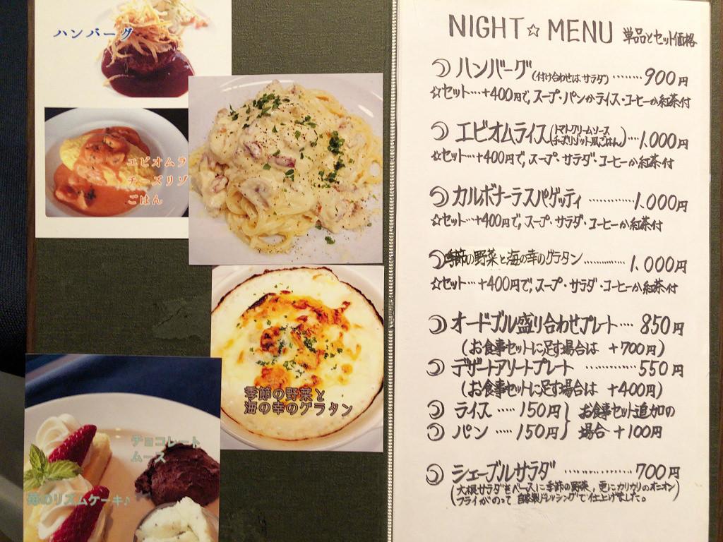 「レストラン シェーブル」のディナー