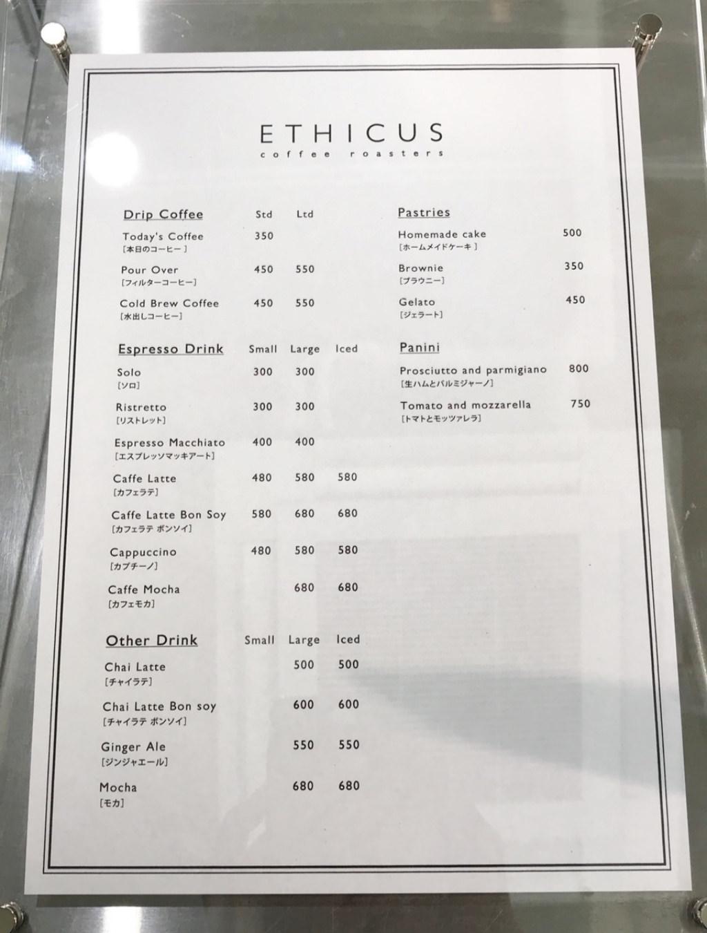 「エートス(ETHICUS)」のメニュー