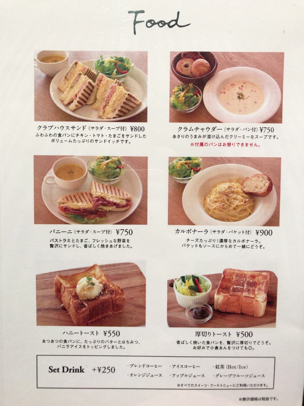 「治一郎 静岡パルコ店」のカフェのフードメニュー