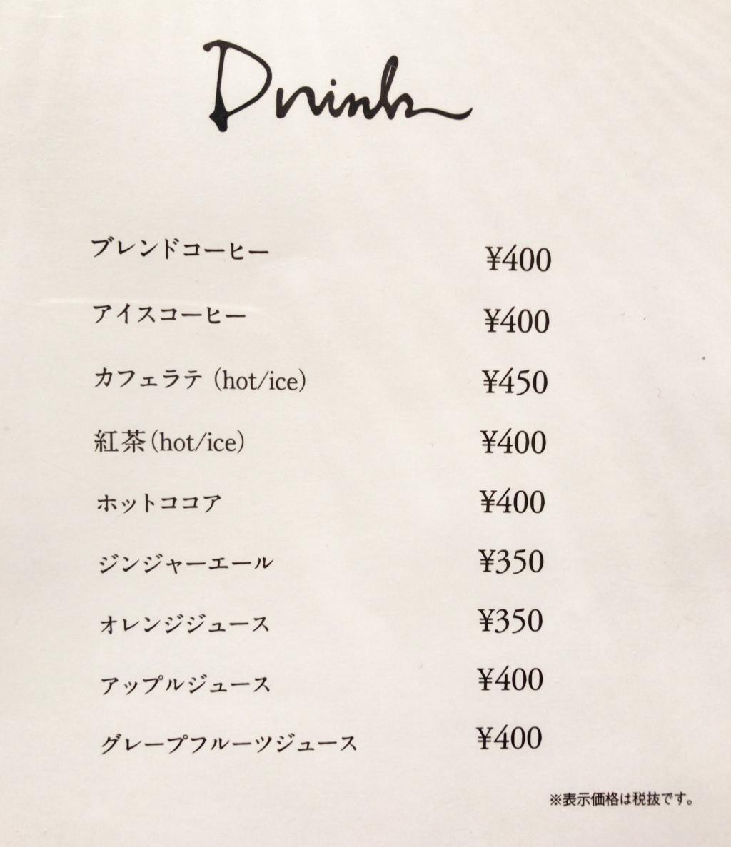 「治一郎 静岡パルコ店」のカフェのドリンクメニュー