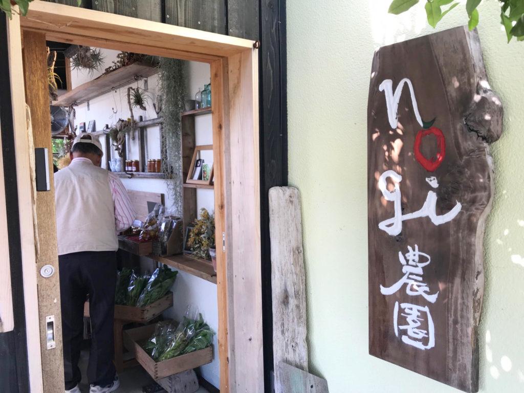 Nogi農園の入口