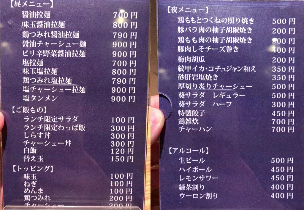「拉麺 葵」のメニュー
