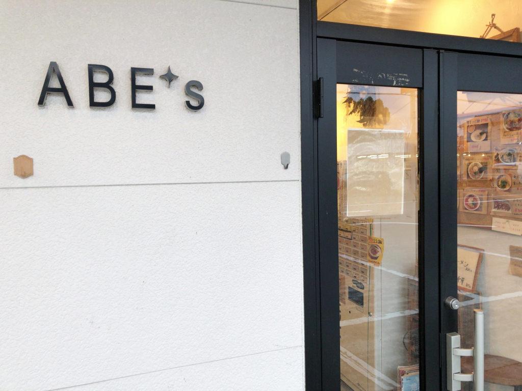 ABE's(アベズ)の外観