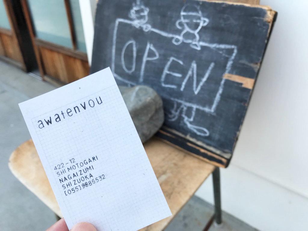 awatenvou(アワテンボウ)のショップカード