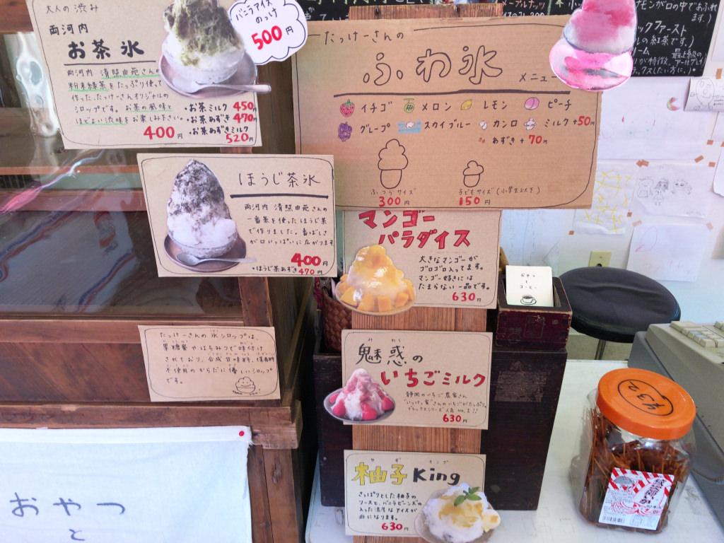 望月竹次郎商店のかき氷