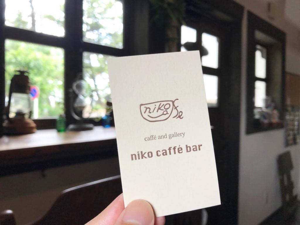 ニコカフェバールのショップカード