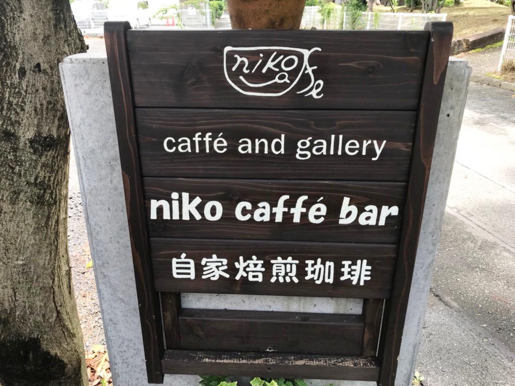 ニコカフェバールの看板