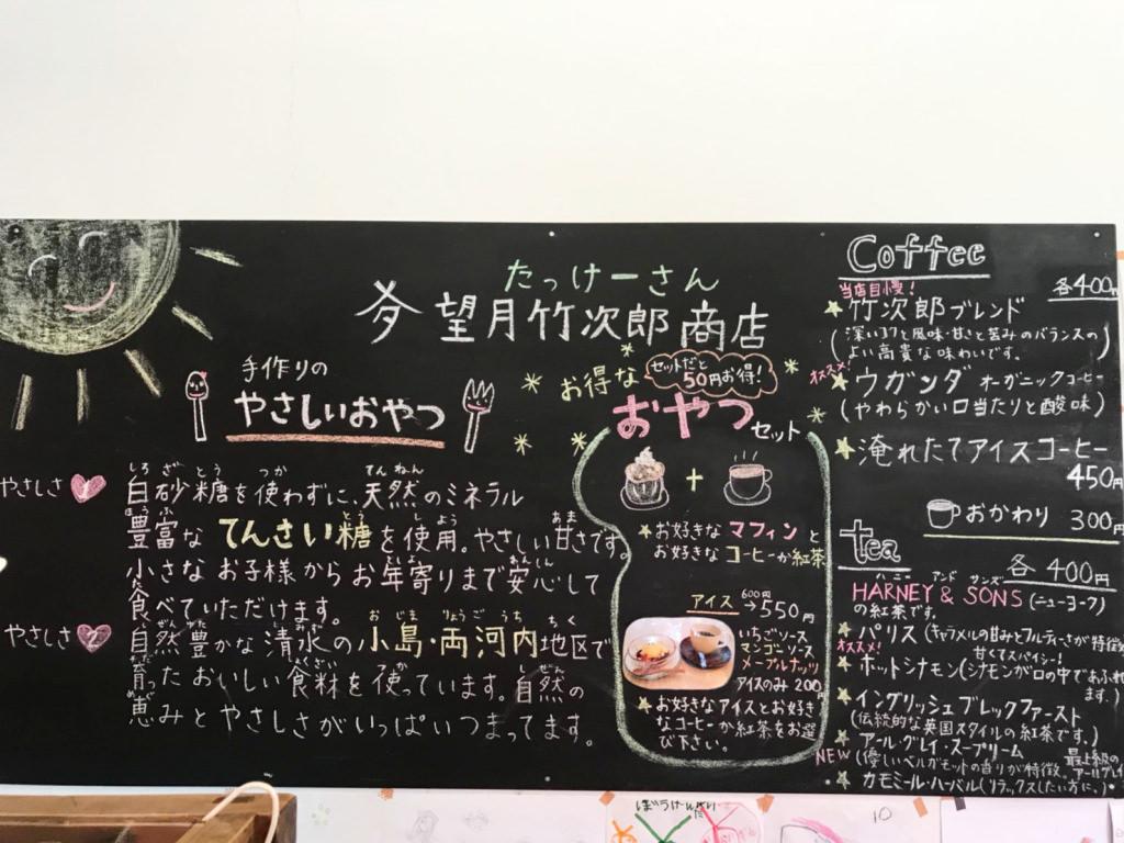 望月竹次郎商店のメニュー