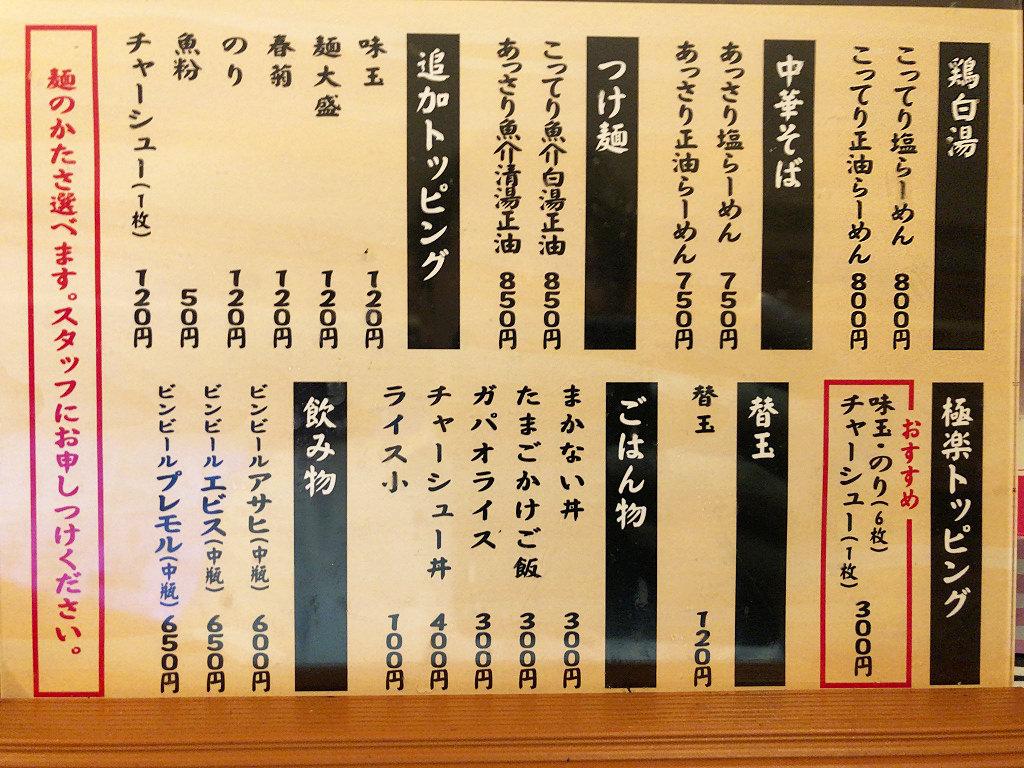 極楽鳥 静岡店のメニュー
