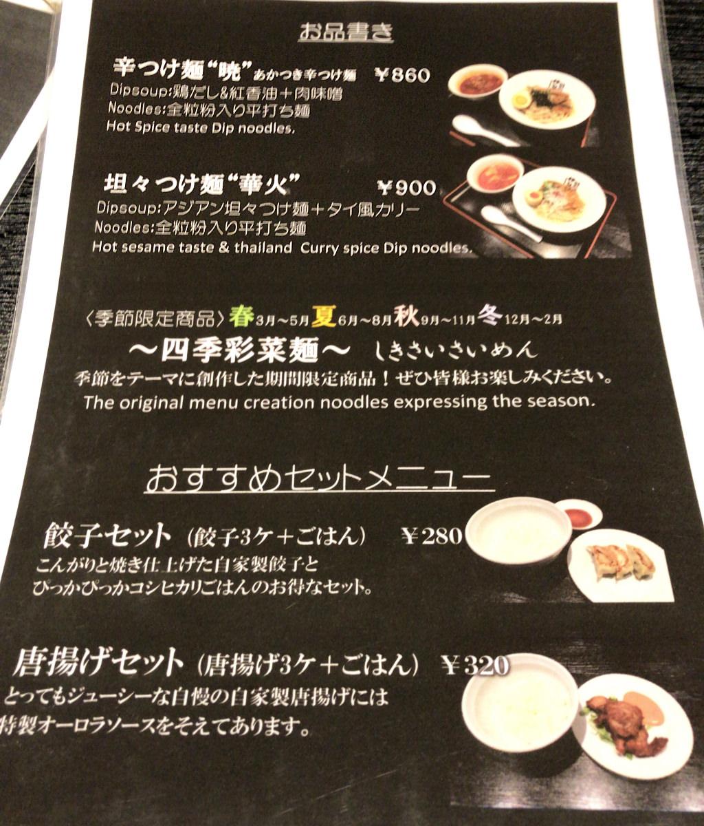 「伊駄天 静岡店」のメニュー