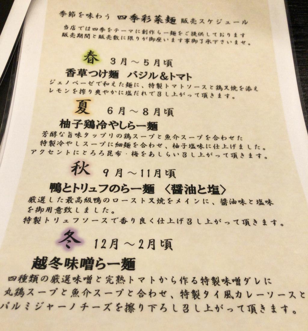 四季彩菜麺