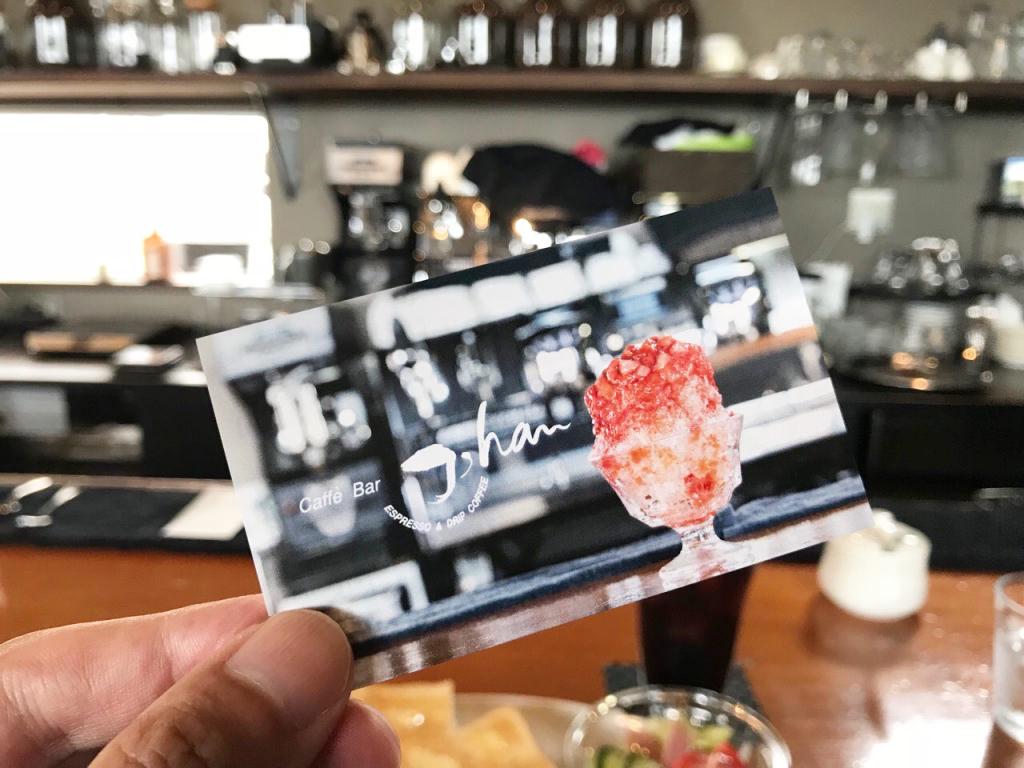 カフェバール・ジハンのショップカード