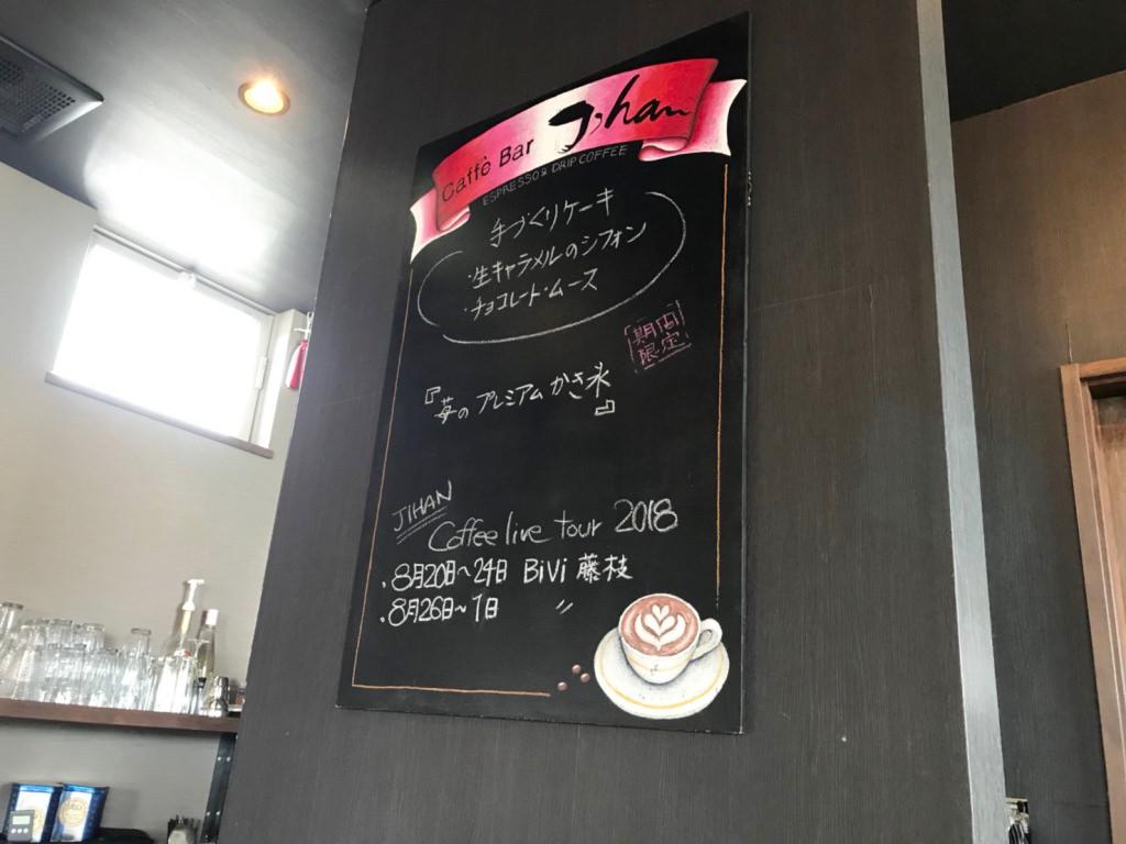 カフェバール・ジハン】これぞ喫茶店!焼津の名店で過ごす至福の ...
