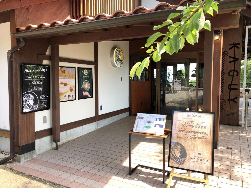 「かぐや岩本山カフェ」の外観
