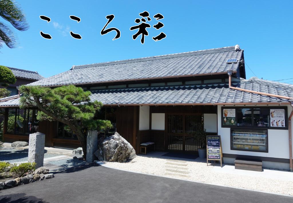 【こころ彩】静岡市の築150年の古民家で本格讃岐うどんを楽しもう!