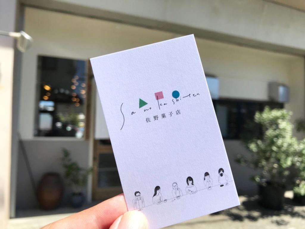 佐野菓子店のショップカード