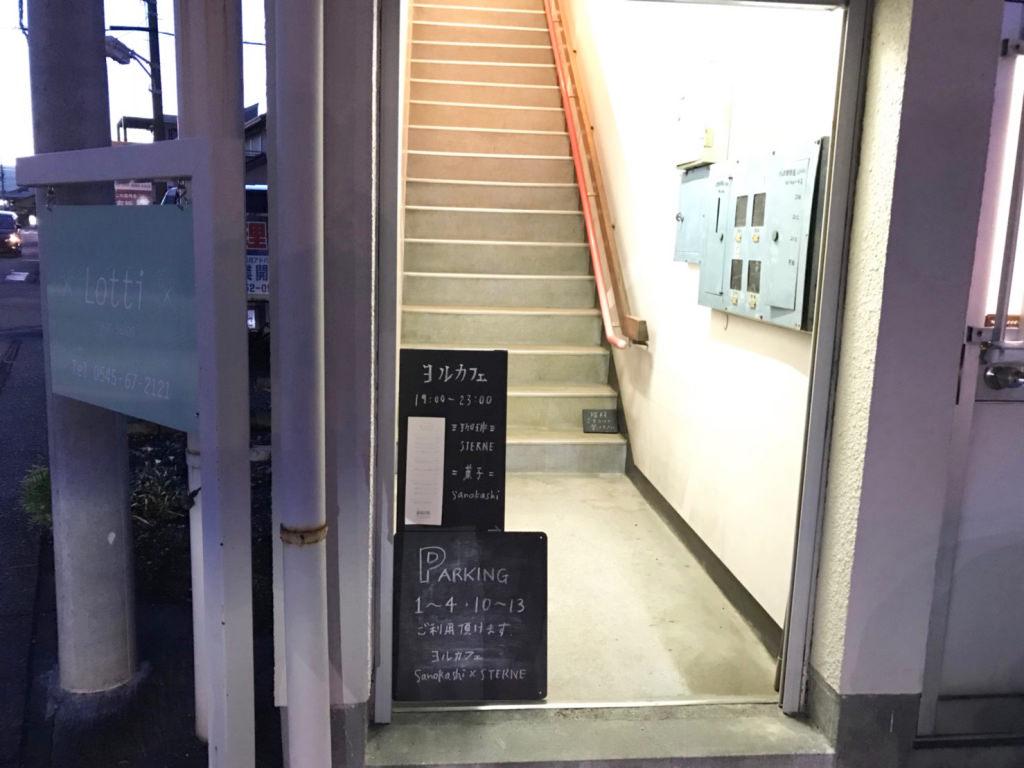夜の佐野菓子店の入口