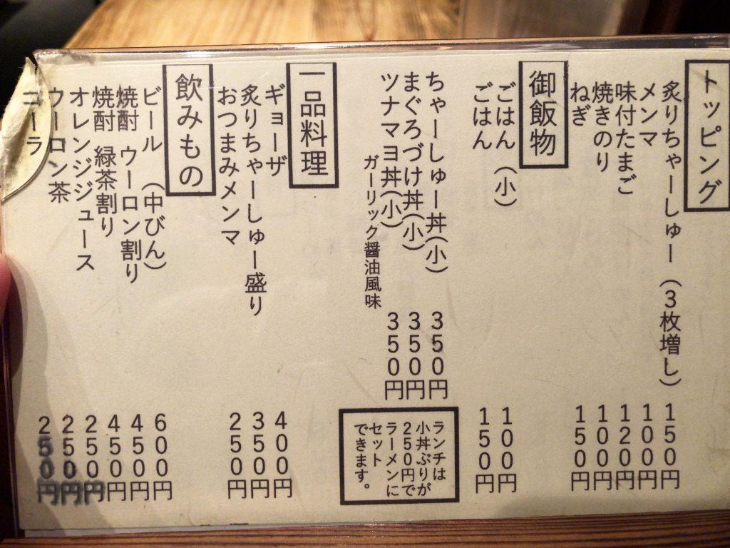 「らーめん矢吹 本店」のメニュー