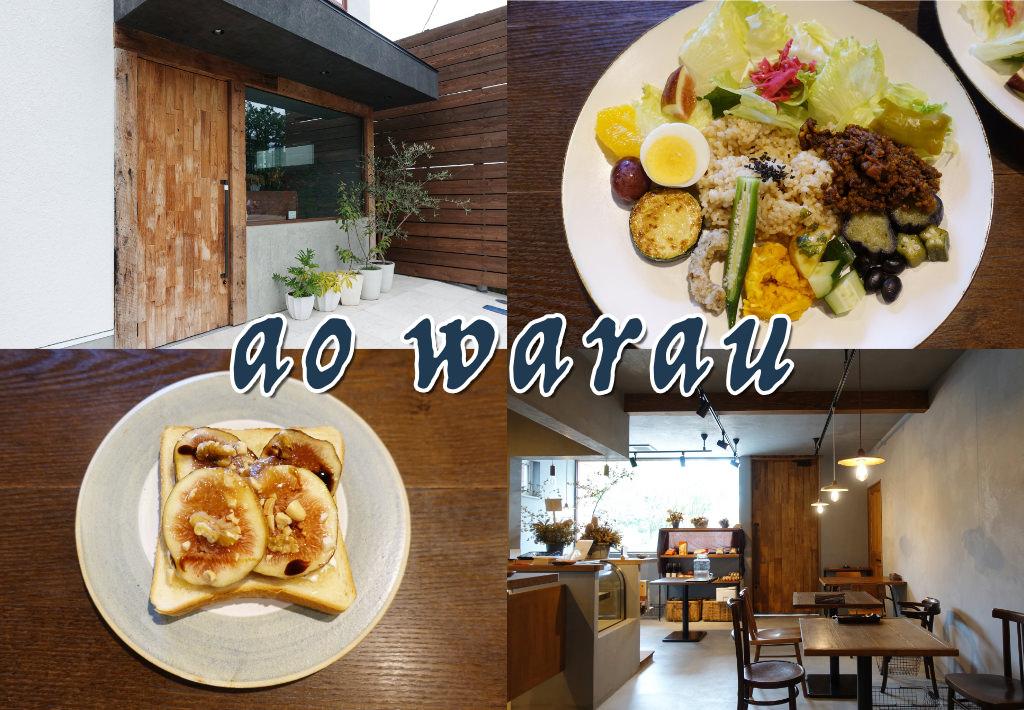 【ao warau(青笑う)】駿府城公園近くのおしゃれカフェが素敵すぎる!