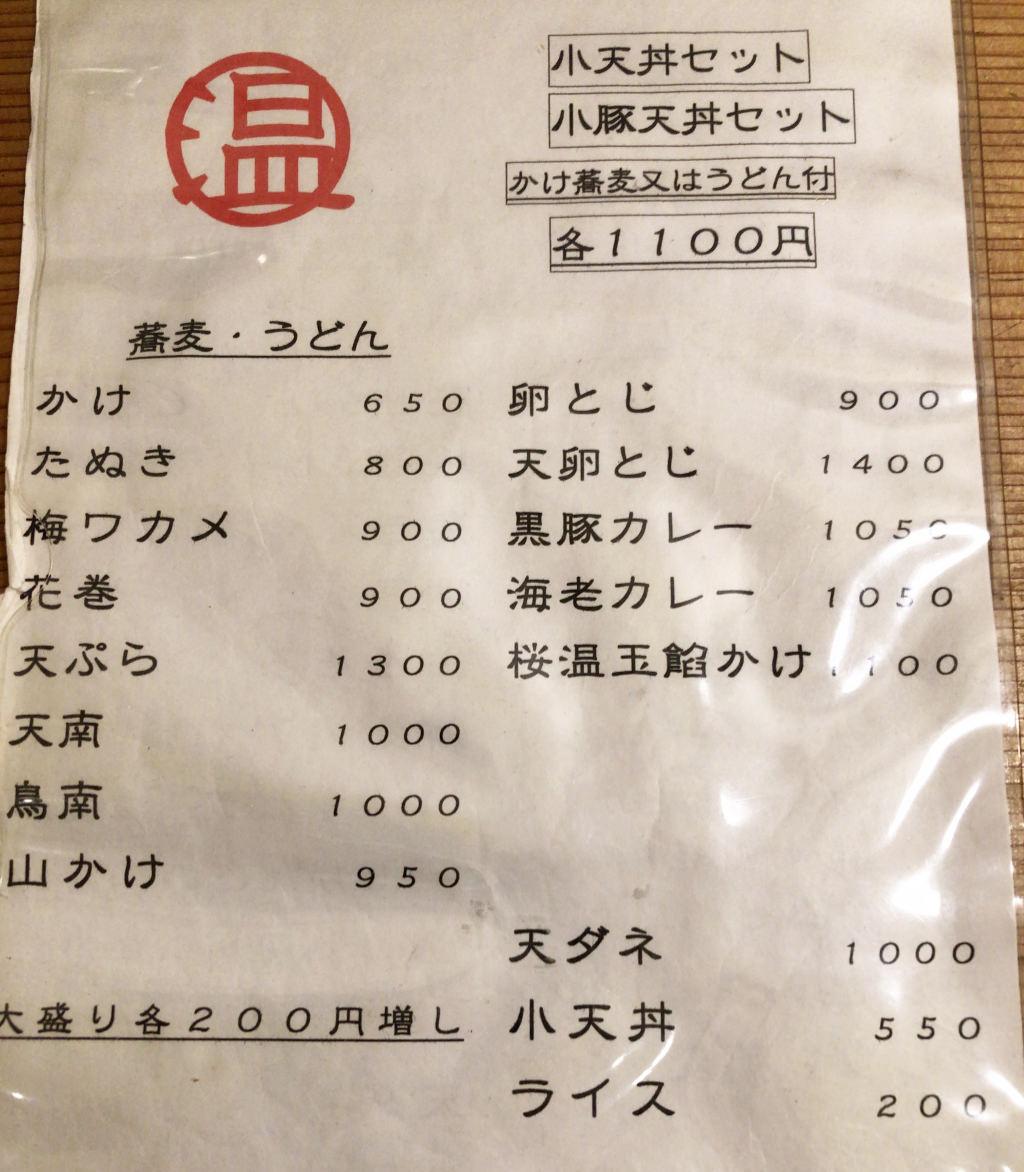 一朋(いっぽう)の温かい蕎麦