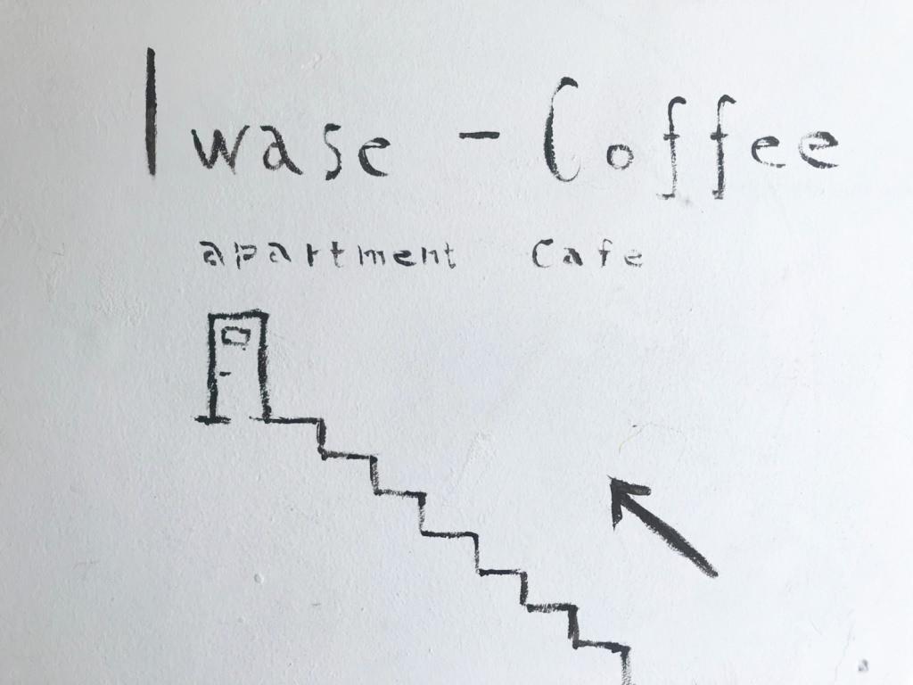 イワセコーヒーの壁