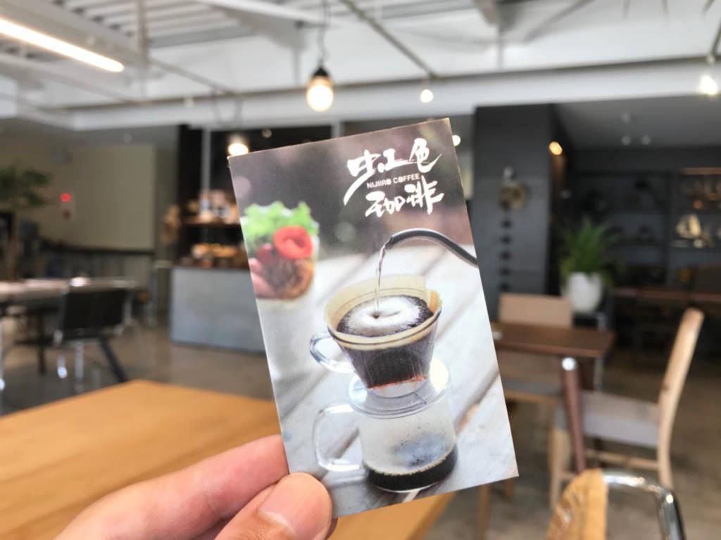 虹色珈琲のショップカード