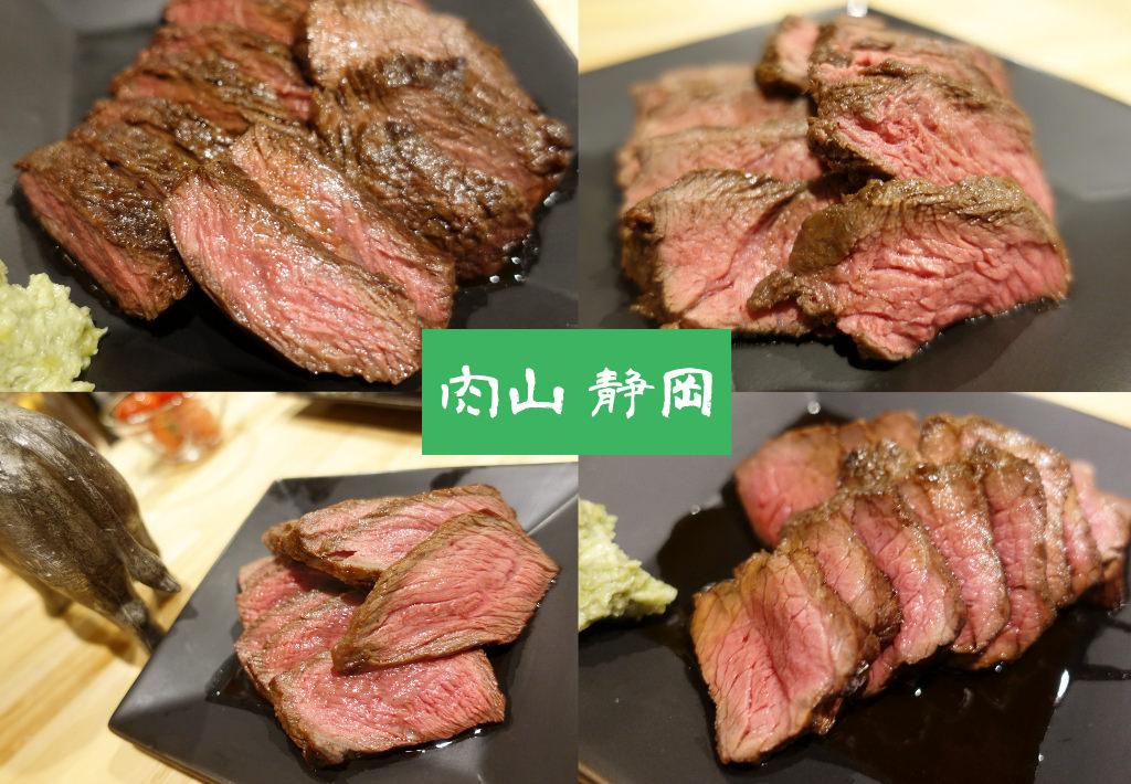 【肉山 静岡】肉の名峰がついに静岡にオープン!極上の赤身肉を喰らえ!