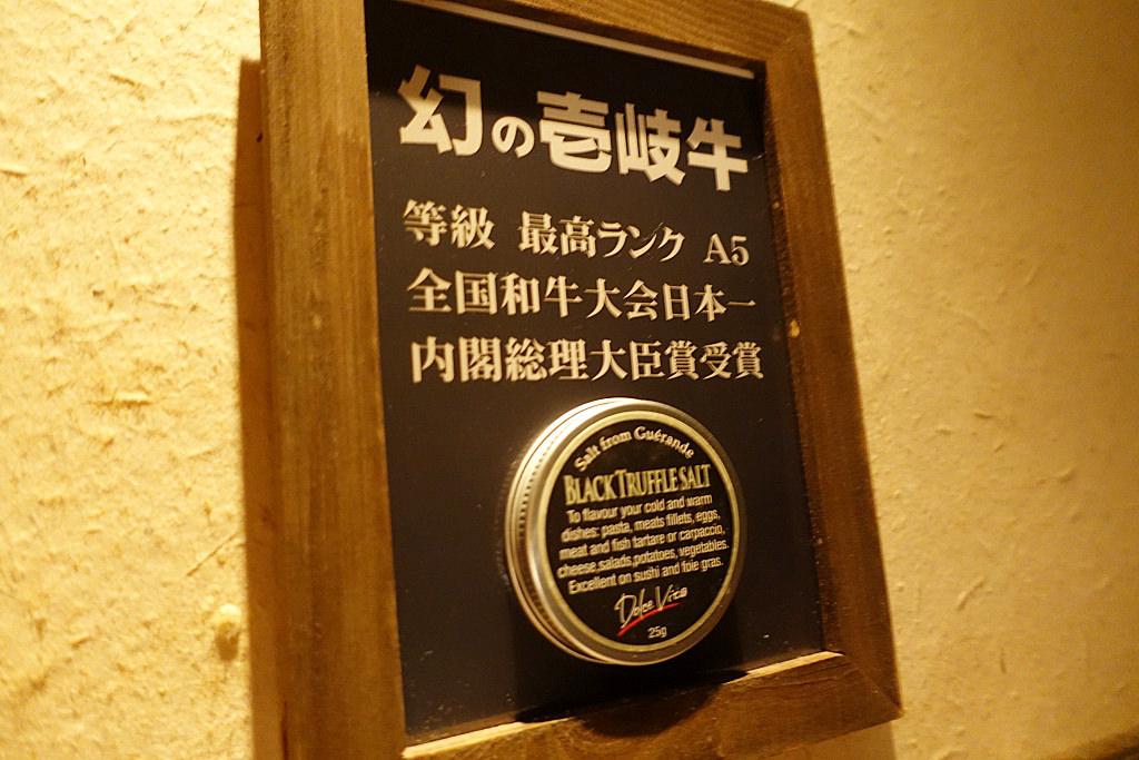 壱岐牛の取扱店