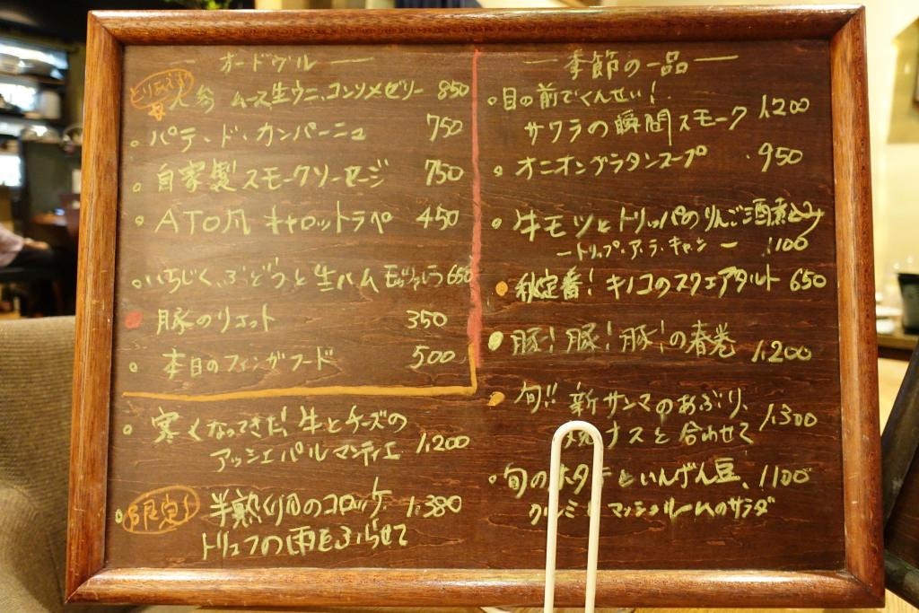 ato(アト)のメニュー