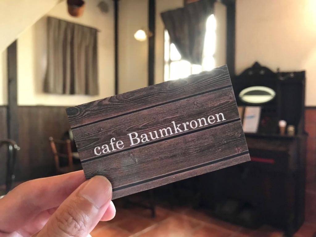 カフェ バウムクローネンのショップカード