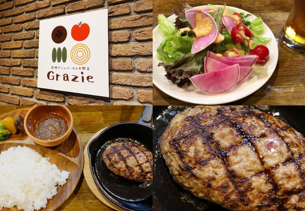 【グラッチェ】静岡市駿河区聖一色にオープンしたハンバーグと野菜のカジュアルレストラン!