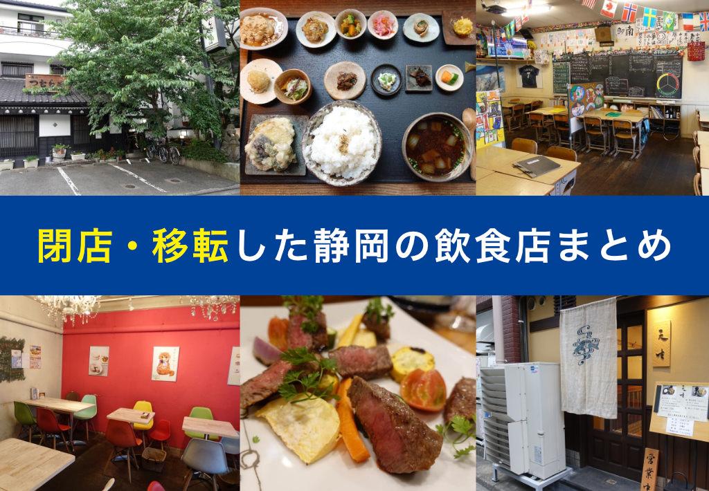 静岡の飲食店に関する閉店・移転情報をまとめてみた!