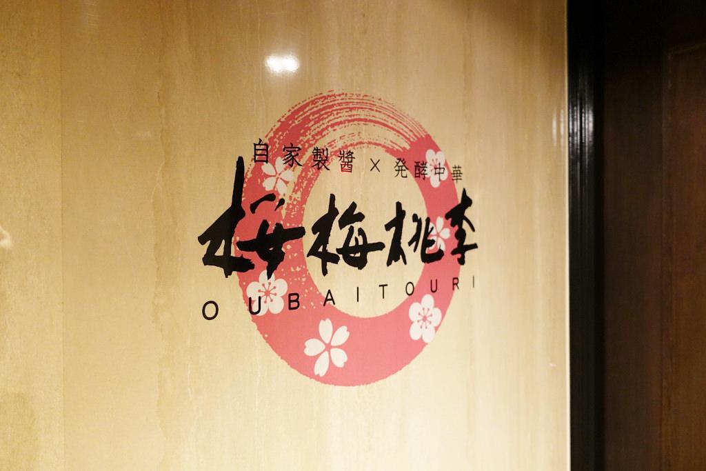 「桜梅桃李」のロゴ