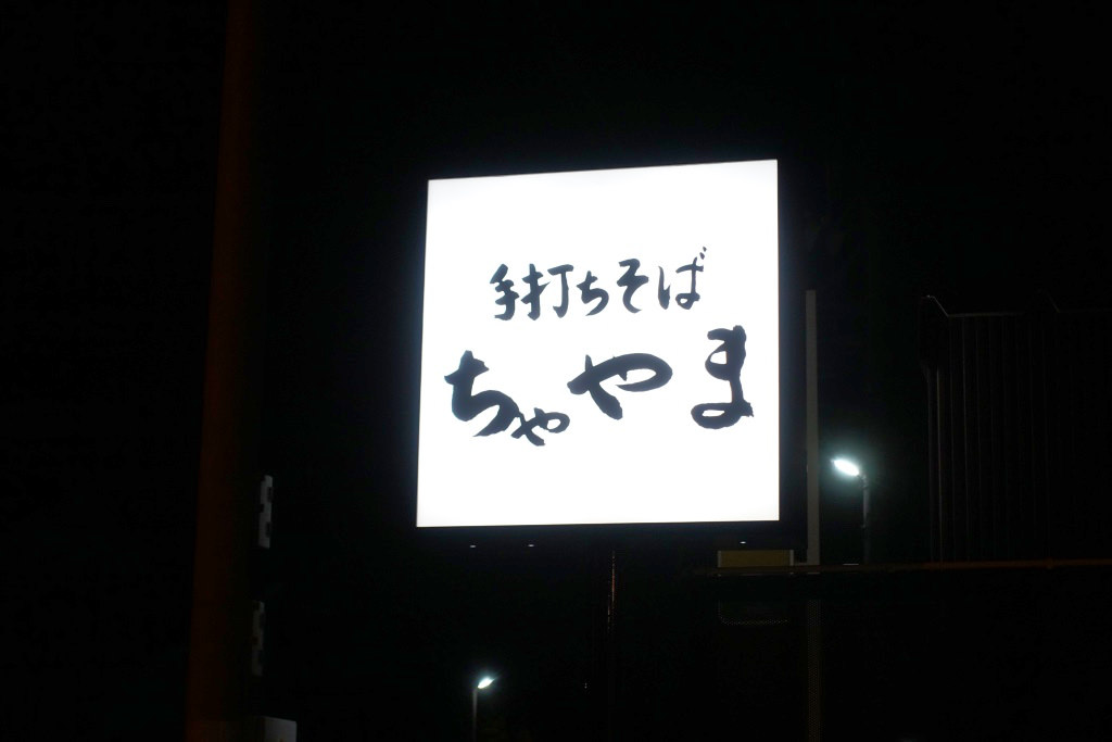 「ちゃやま」の看板