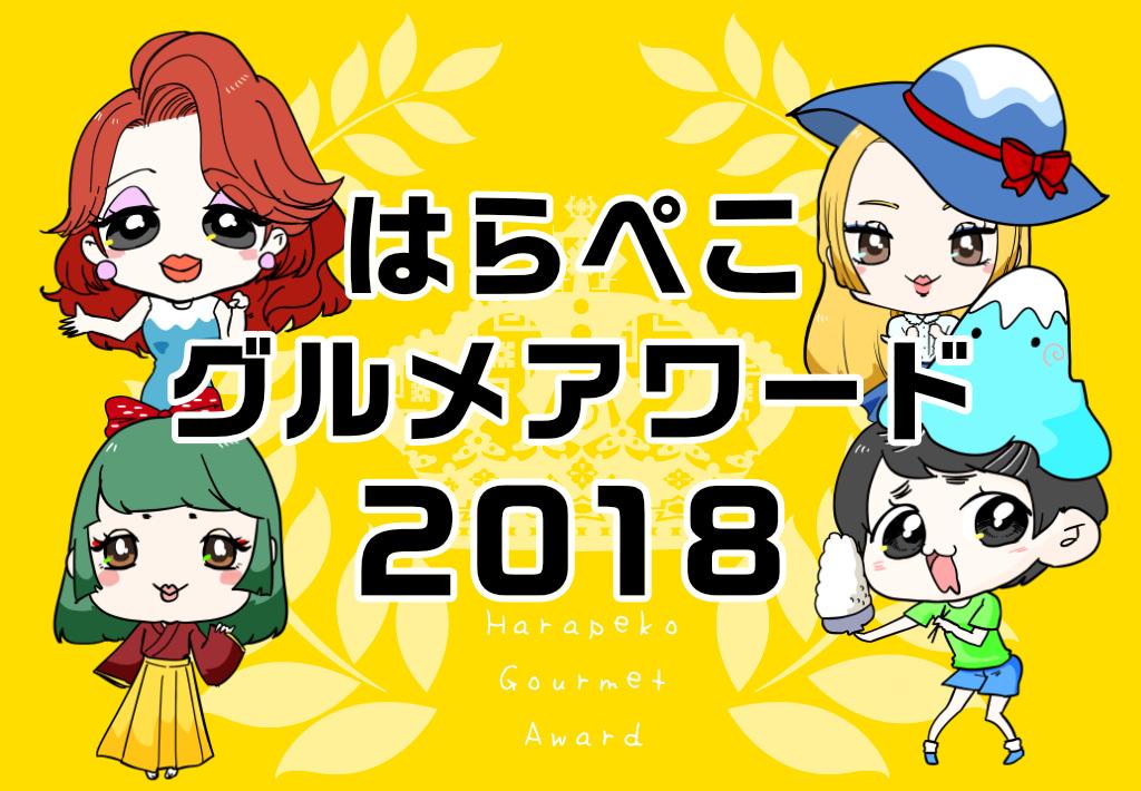 【はらぺこグルメアワード2018】行って良かった静岡の飲食店!