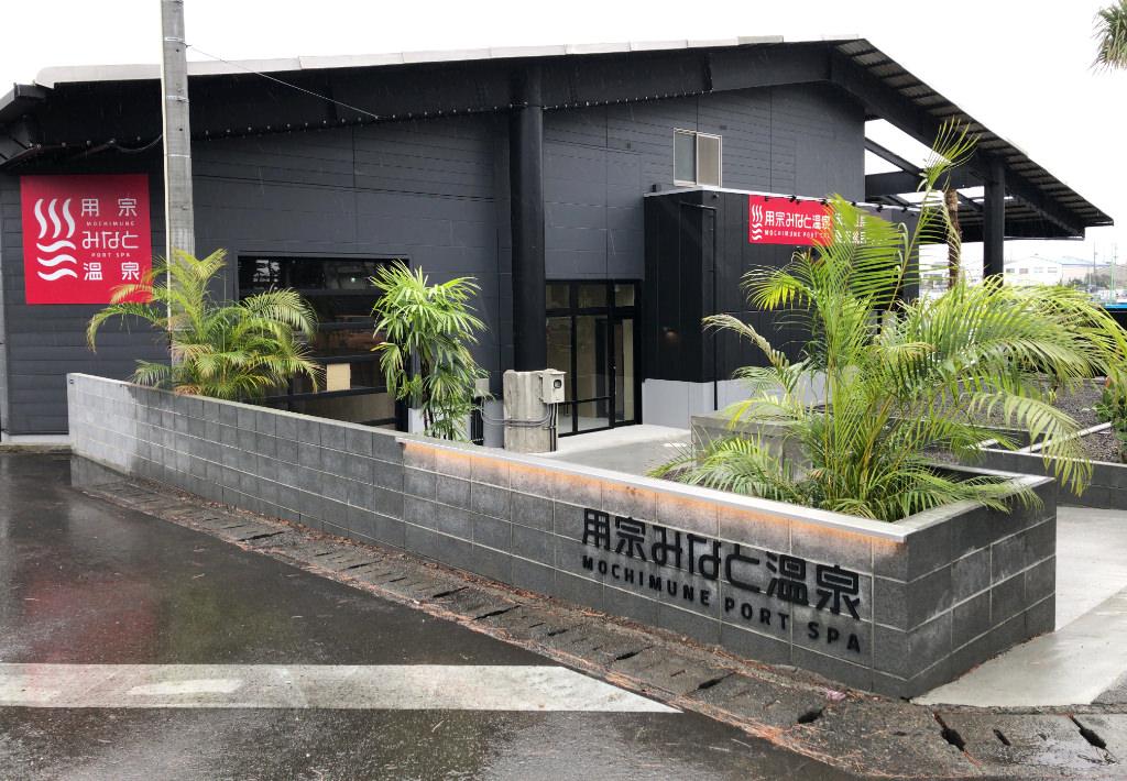 【用宗みなと温泉】富士山と漁港を望む温泉施設が用宗にオープン!
