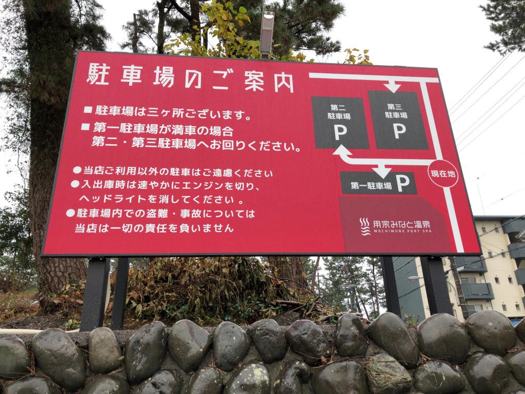 用宗みなと温泉の駐車場