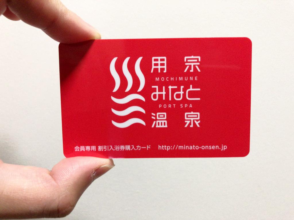 用宗みなと温泉の会員カード