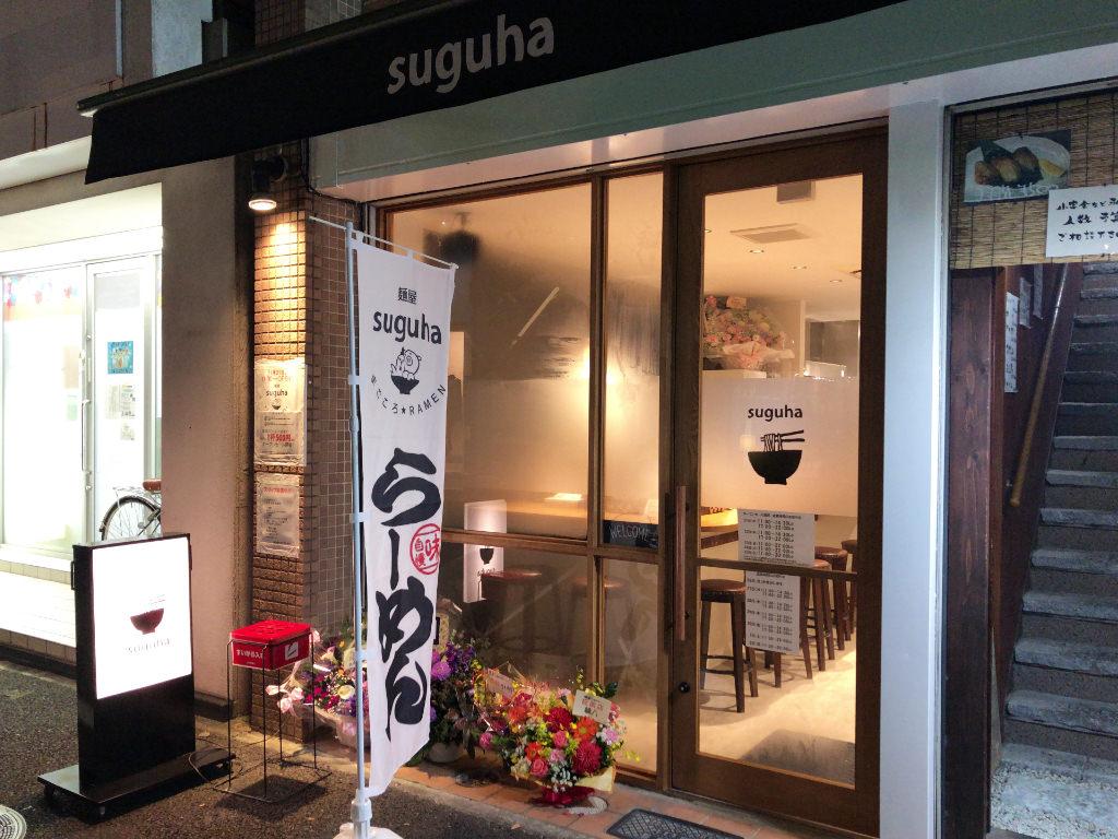 麺屋suguhaの外観