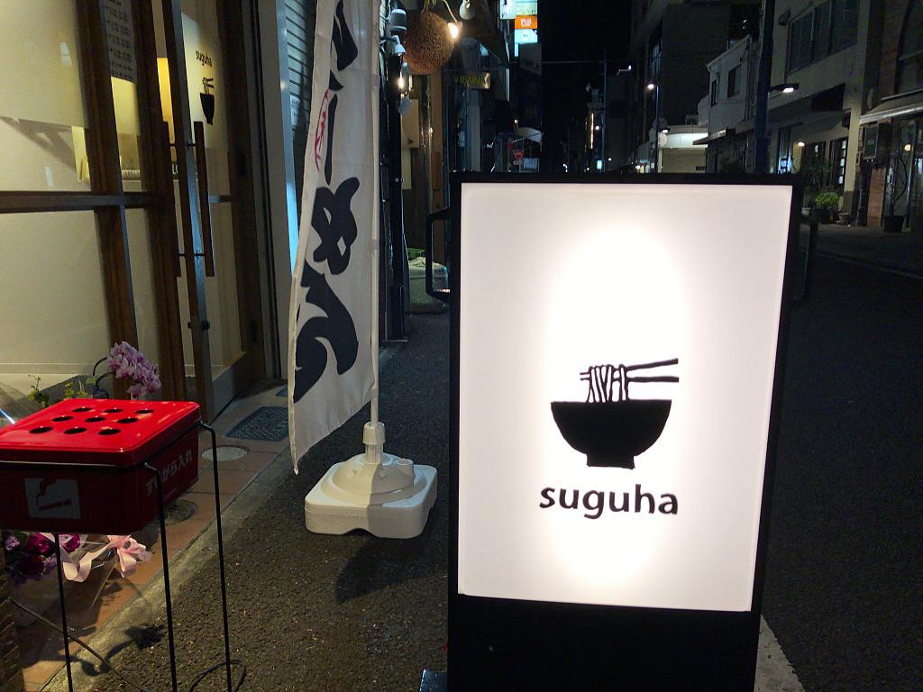 麺屋suguhaの看板