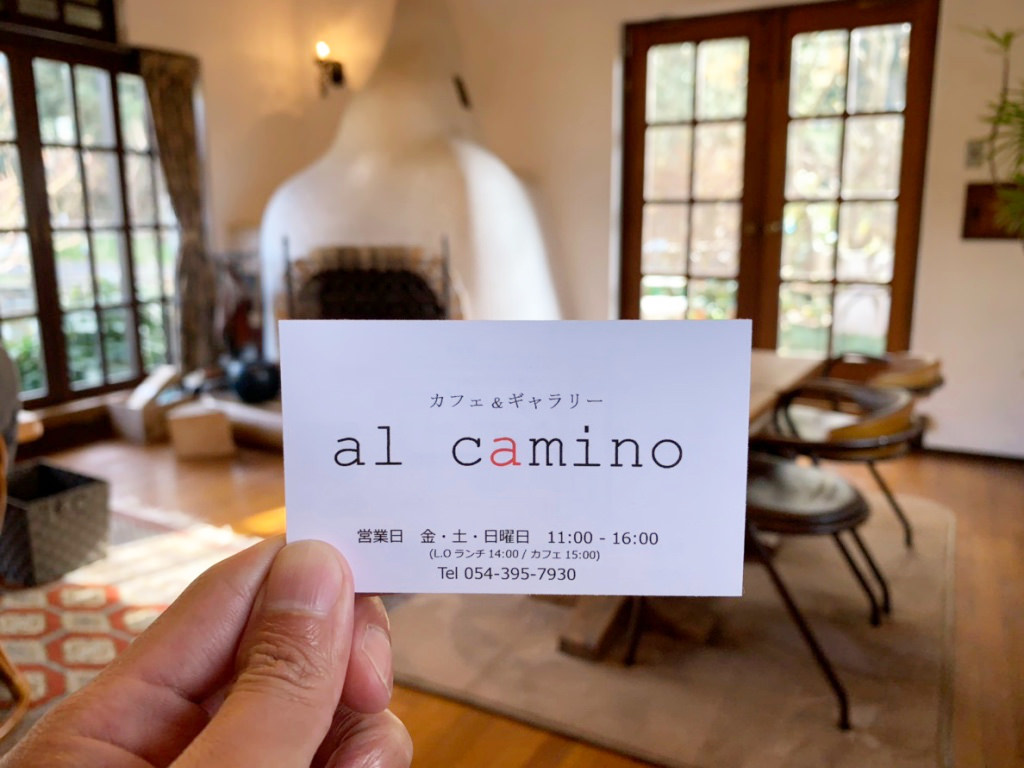 アルカミーノのショップカード