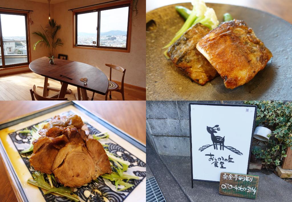 【おしかの丘食堂】1日3組限定!完全予約制のハイレベルな静岡のごはんやさん!