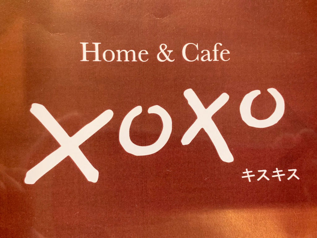 XOXO(キスキス)の看板