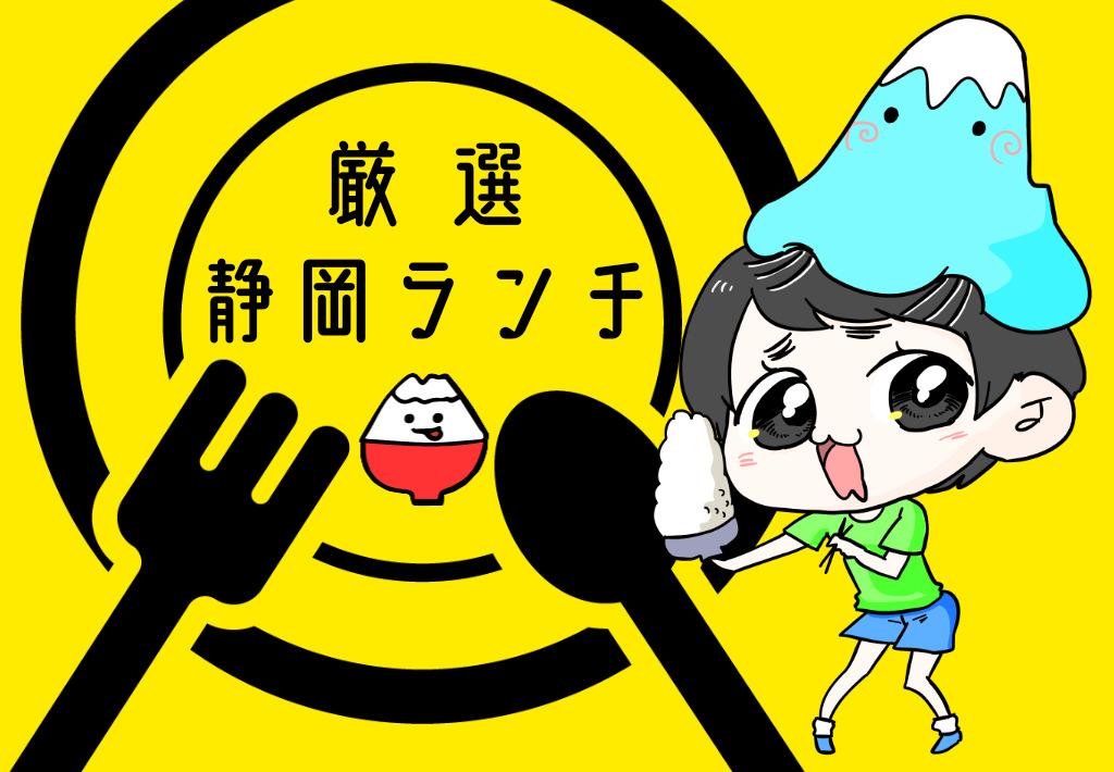 静岡市のおすすめランチ至極の14選!300店以上を紹介したグルメブロガーが厳選したぞ!