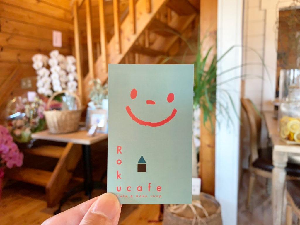 ロクカフェのショップカード